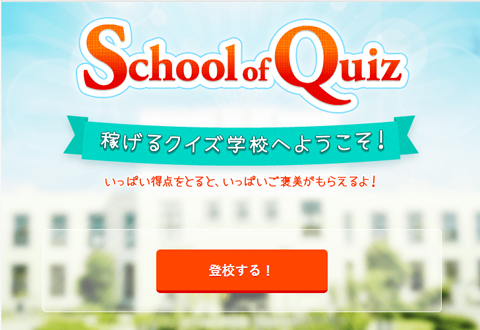 School of Quiz